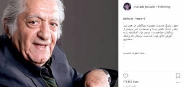 دلنوشته شهاب حسینی برای عزتالله انتظامی | عکس