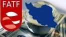 اتاق بازرگانی ایران: به FATF بپیوندیم| قرار نگرفتن در فهرست FATF مشکلی انکارناپذیر است