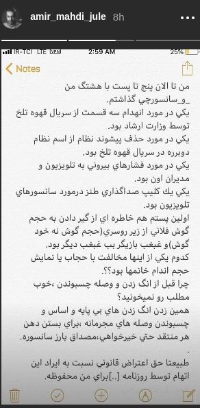 واکنش امیرمهدی ژوله به حمله جوان به افشاگریاش درباره تلویزیون/ عکس