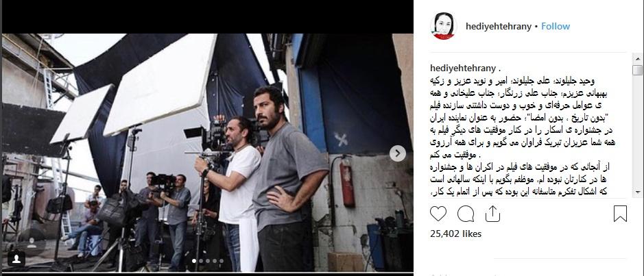 واکنش هدیه تهرانی به اسکاری شدن «بدون تاریخ بدون امضا»/ عکس