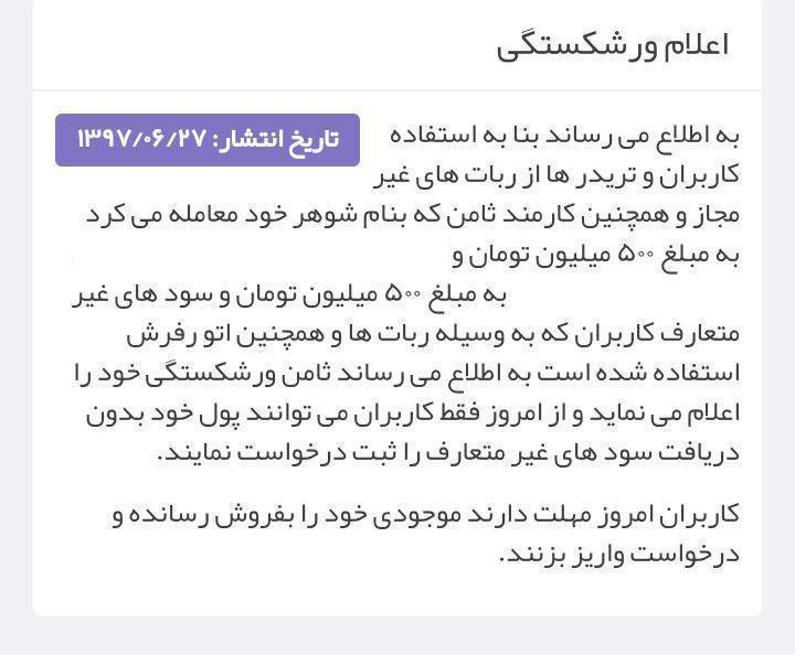 سکه ثامن رسما اعلام ورشکستگی کرد| نگرانی مردم در مورد سرنوشت پولهایشان