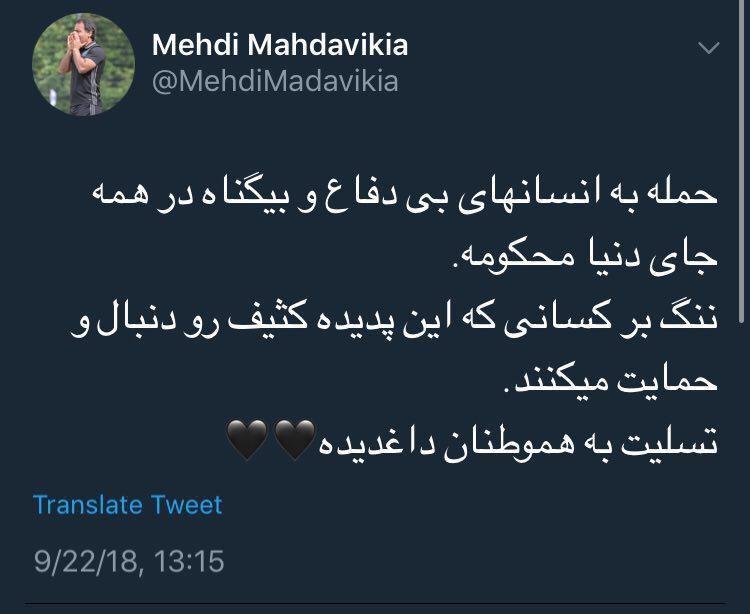 واکنش مهدویکیا به حمله تروریستی امروز