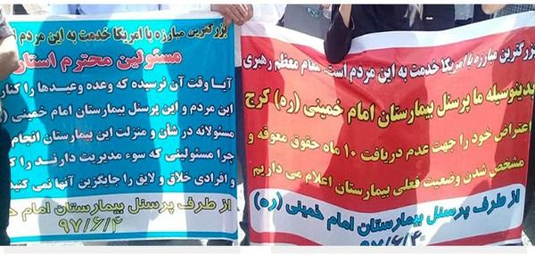 تجمع ۲۵۰ نفر از کارکنان بیمارستان فوق تخصصی امام خمینی کرج/معترضان سفره خالی انداختند