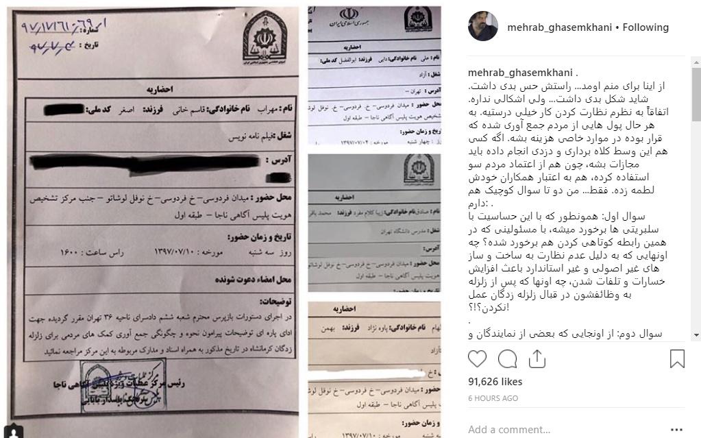 مهراب قاسمخانی به دادگاه احضار شد/ عکس