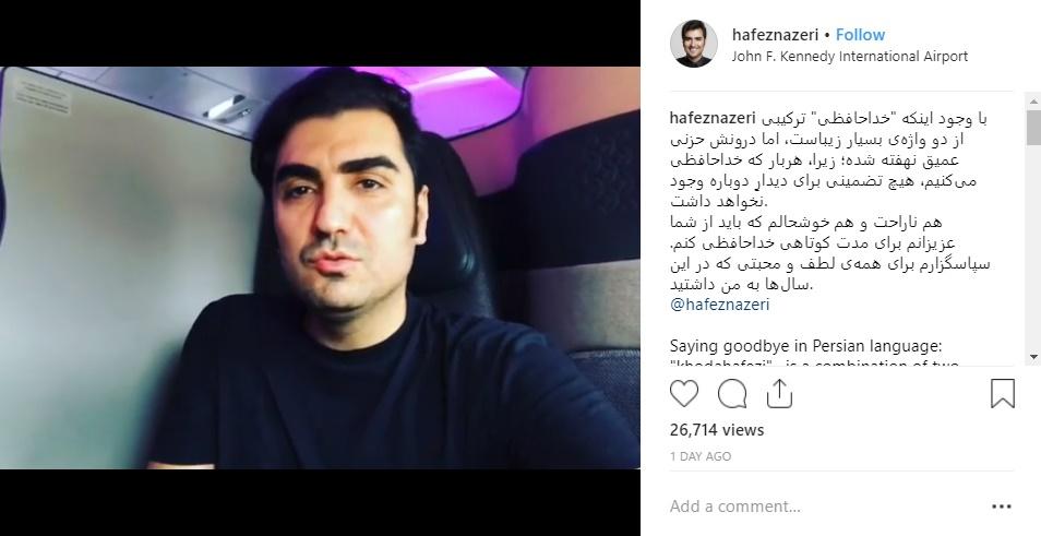 حافظ ناظری از ایران رفت/ عکس