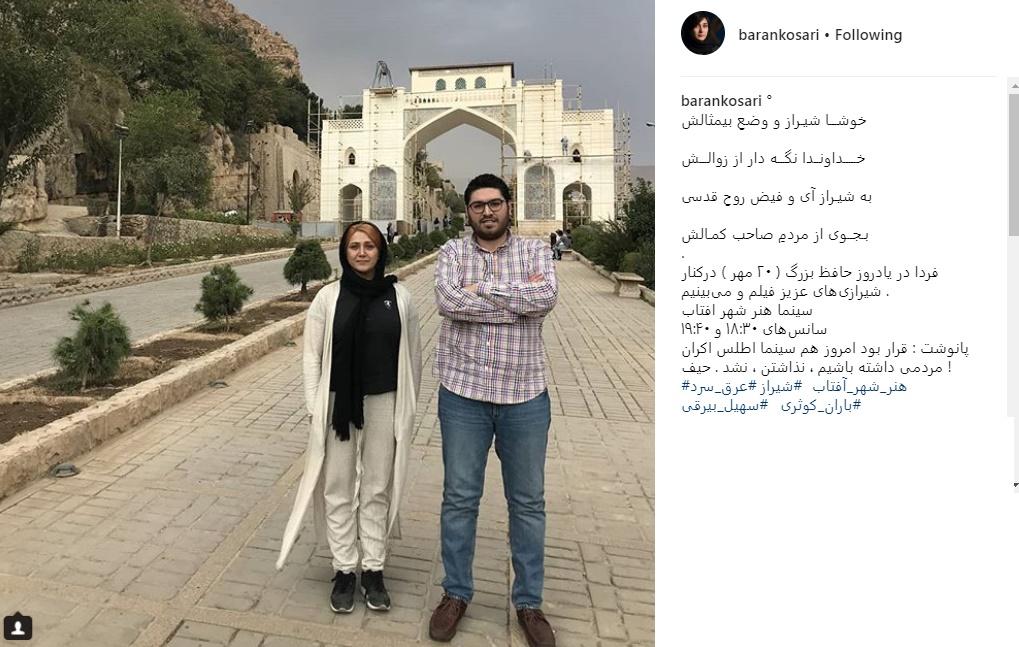 باران کوثری در کنار دروازه قرآن شیراز+عکس