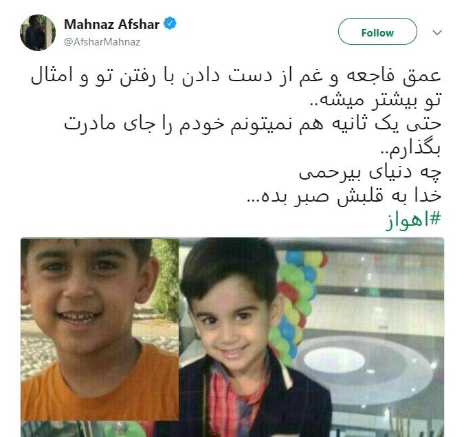 واکنش مادرانه مهناز افشار به شهادت کودک چهار ساله در حمله تروریستی اهواز/ عکس