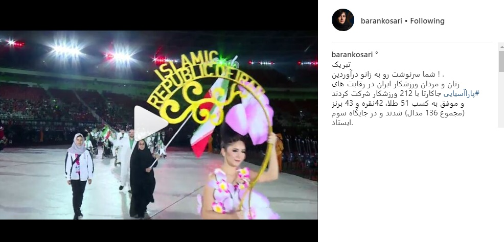 واکنش باران کوثری به عملکرد ورزشکاران ایران در مسابقات پاراآسیایی/ عکس