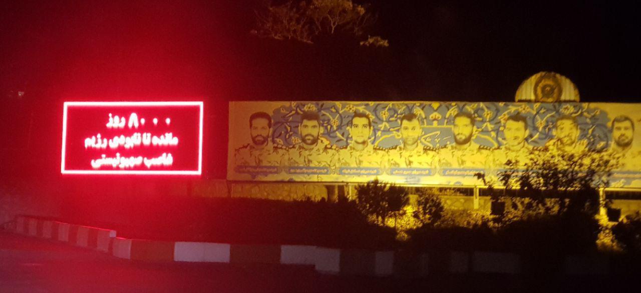 تصویر/ تابلو روز شمار نابودی اسرائیل در تهران