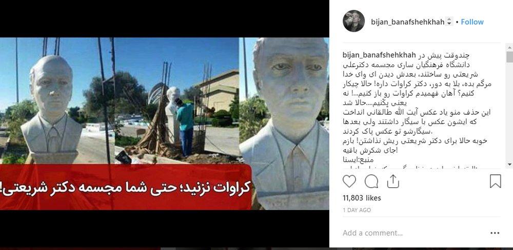 واکنش جالب بیژن بنفشهخواه به تغییر ظاهری مجسمه علی شریعتی/ عکس