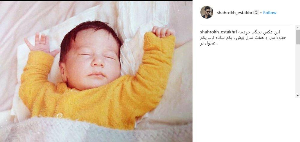 عکس نوزادی شاهرخ استخری ۳۷ سال پیش