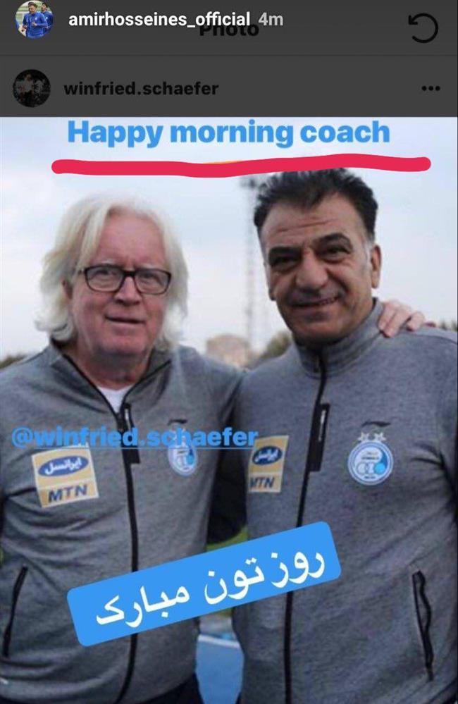 سوتی عجیب و باورنکردنی بازیکن استقلال برای تبریک روز مربی + عکس
