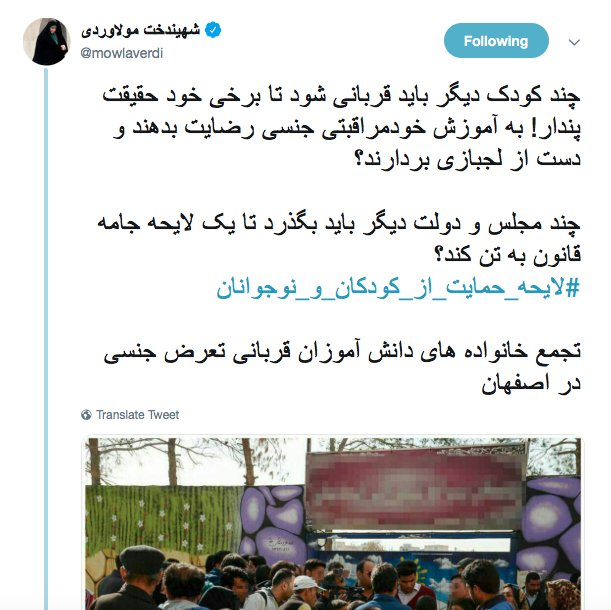 واکنش صریح مولاوردی به ماجرای تعرض به یک کودک در اصفهان