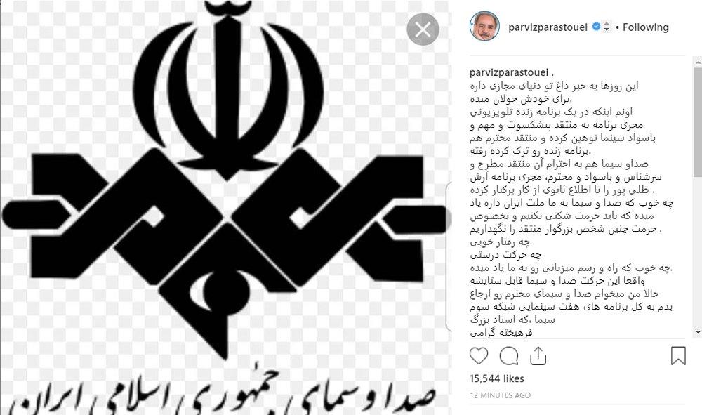 واکنش پرویز پرستویی به اخراج مجری «من و شما» از تلویزیون/ عکس