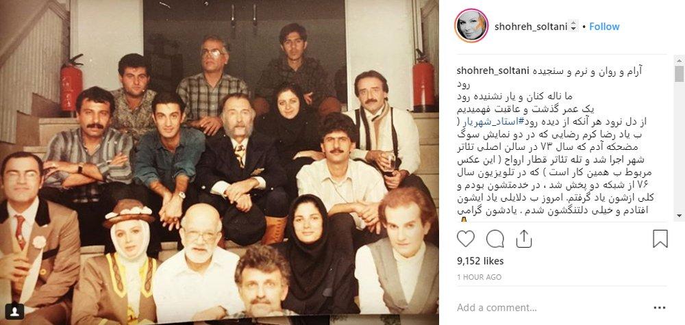 شهره سلطانی ۲۰ سال پیش پشت صحنه یک اثر تلویزیونی / عکس