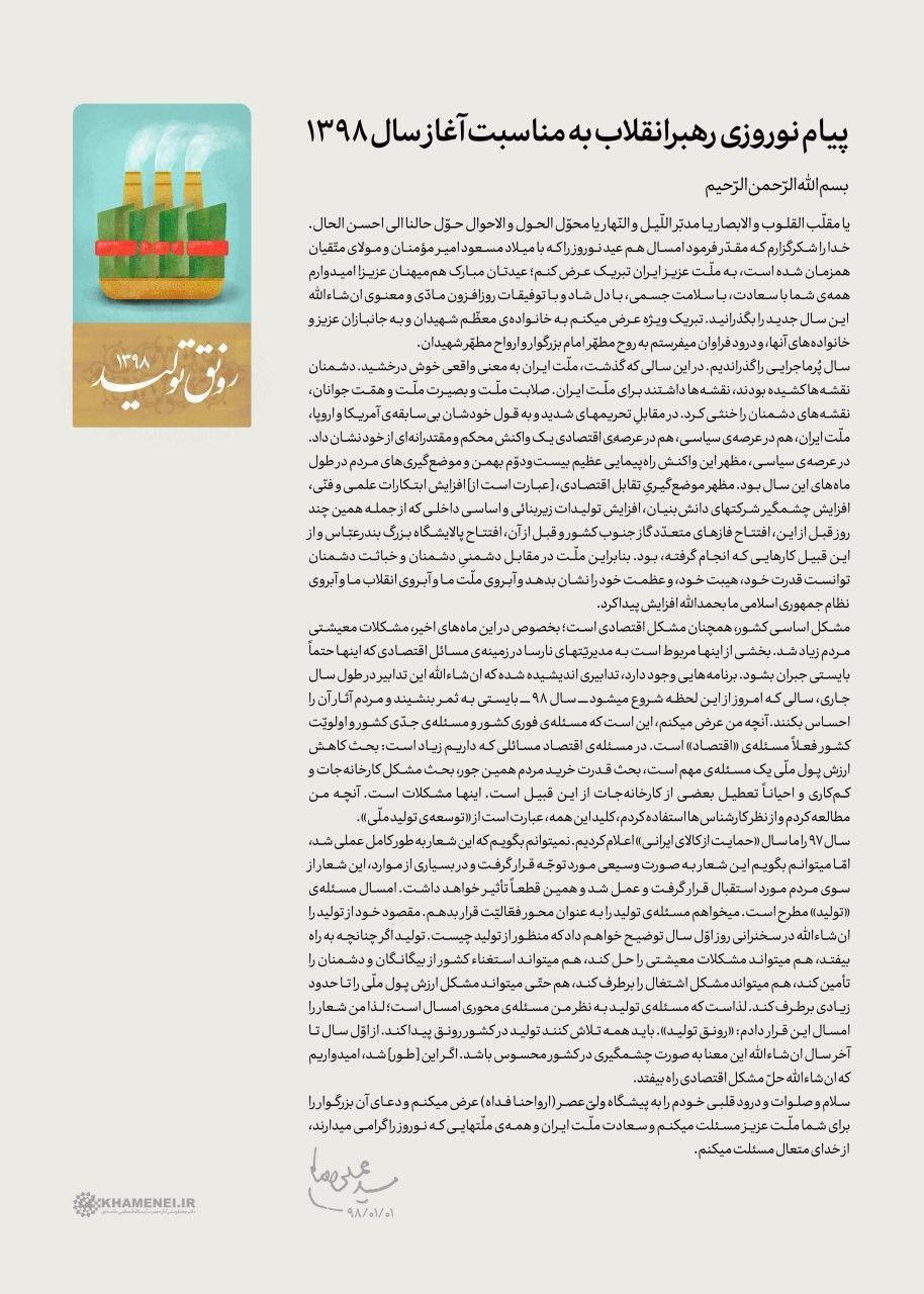 متن پیام نوروزی رهبرانقلاب اسلامی به مناسبت آغاز سال ۱۳۹۸