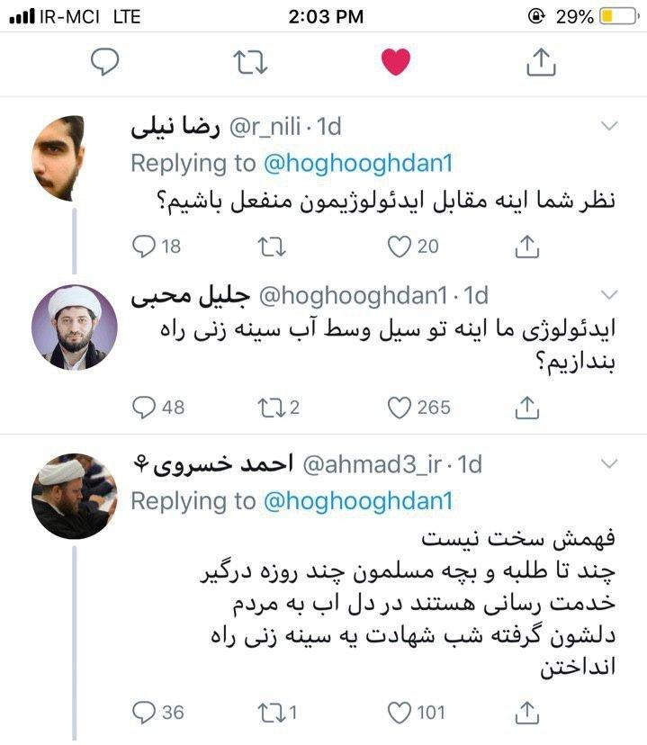 عکس | واکنش دبیر ستاد امر به معروف به ویدئوی سینهزنی در مناطق سیل زده