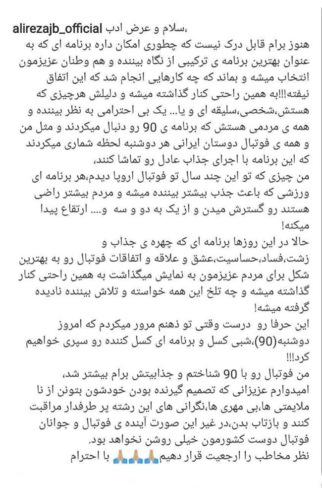 فوق ستاره فوتبال ایران جایگزین برنامه 90 را با خاک یکسان کرد! + عکس
