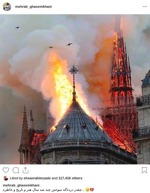 عکس/ واکنش مهراب قاسمخانی به آتشسوزی در کلیسای نوتردام