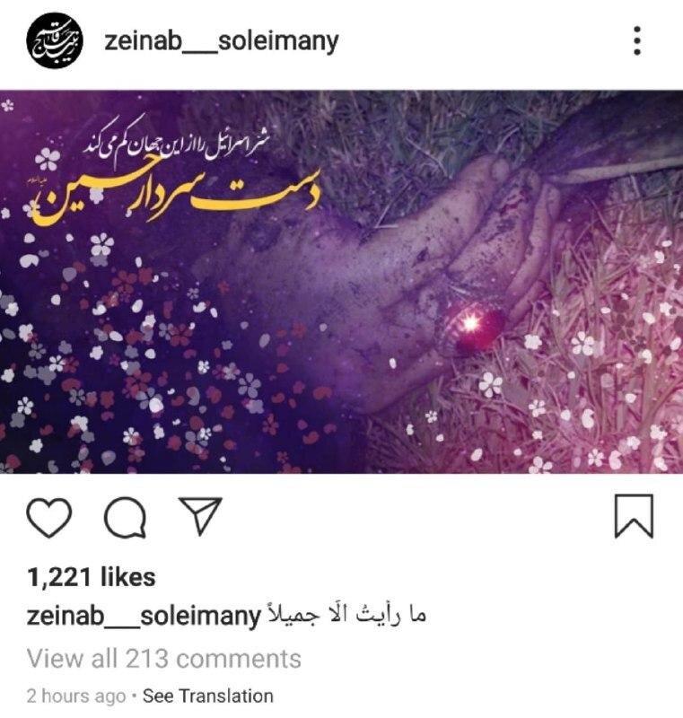 اولین پست اینستاگرامی دختر سردار سلیمانی بعد از شهادت پدرش