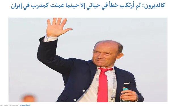 اظهارنظر عجیب کالدرون: بزرگترین اشتباهم کار در ایران بود!