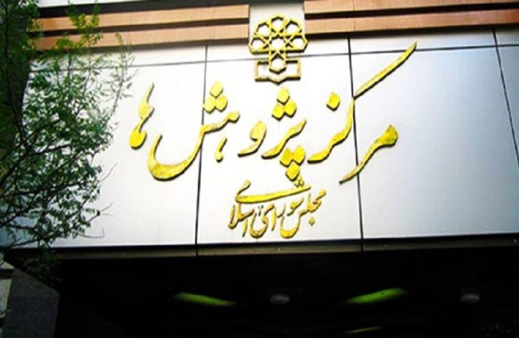جنجال گزارش مرکز پژوهشهای مجلس درباره بودجه ۹۹