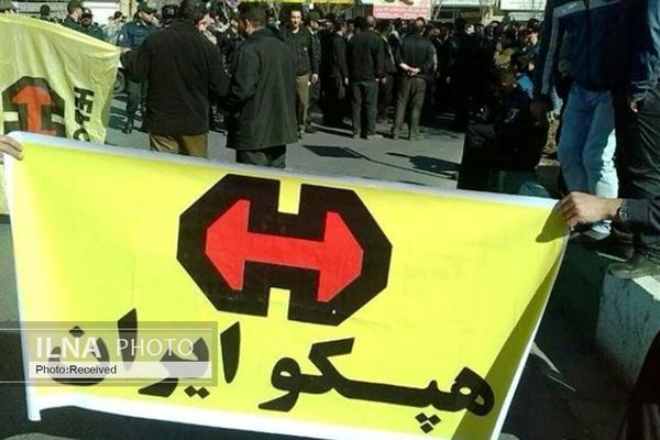 تجمع کارگران هپکو در اعتراض به دو ماه دستمزد معوق انجام شد