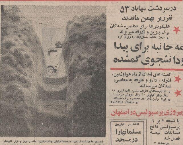 بازخوانی مرگبارترین پدیده جوی ایران/ بوران گینسی ایران، چهار هزار کشته داشت