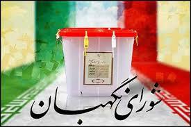 شورای نگهبان صلاحیت 115 داوطلب دیگر انتخابات مجلس را تائید کرد