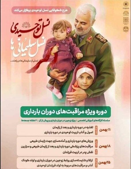 پروژه «ضدملی» استفاده تبلیغاتی از برند سردار سلیمانی کلید خورد+عکس