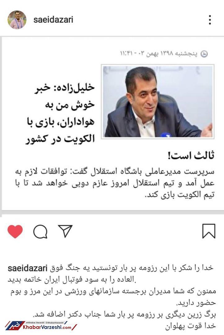 کنایه سنگین سعید آذری به مدیرعامل استقلال؛ مرسی که هستی+عکس