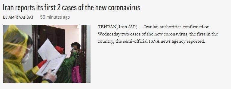 واکنش رسانههای خارجی از ورود ویروس کرونا به ایران؛ از گاردین تا نیویورکتایمز