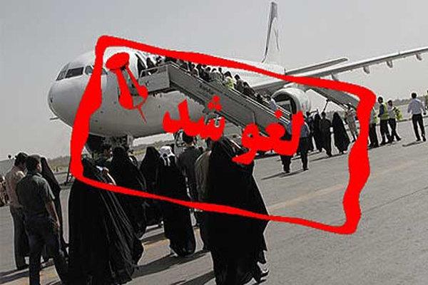 لغو پروزار تهران - خرم آباد- تهران