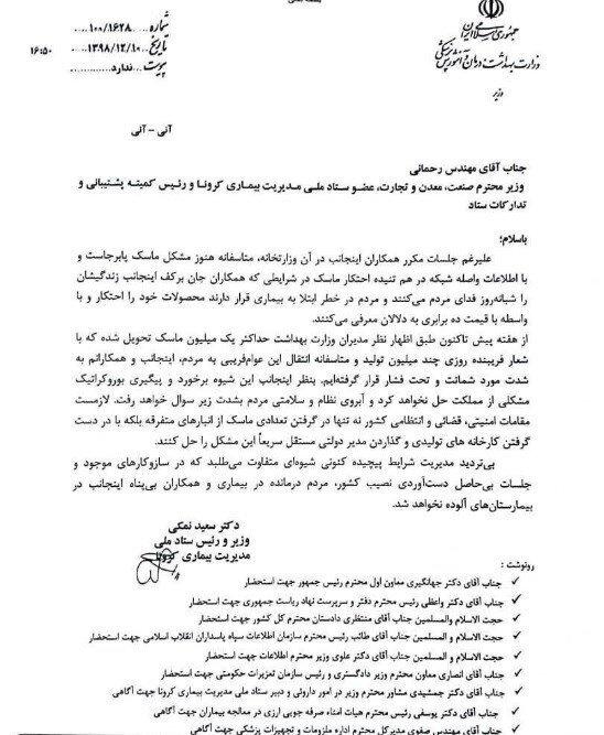 نامه وزیر بهداشت به وزیر صمت؛ تاکنون ۱ میلیون ماسک تحویل گرفتیم