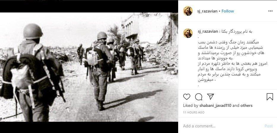 حمله تند جواد رضویان به سودجویان از دلهره مردم / عکس