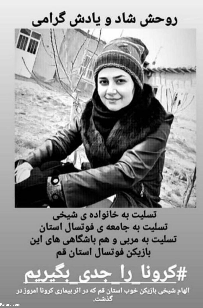 عکس| درگذشت الهام شیخی فوتسالیست قمی به دلیل کرونا