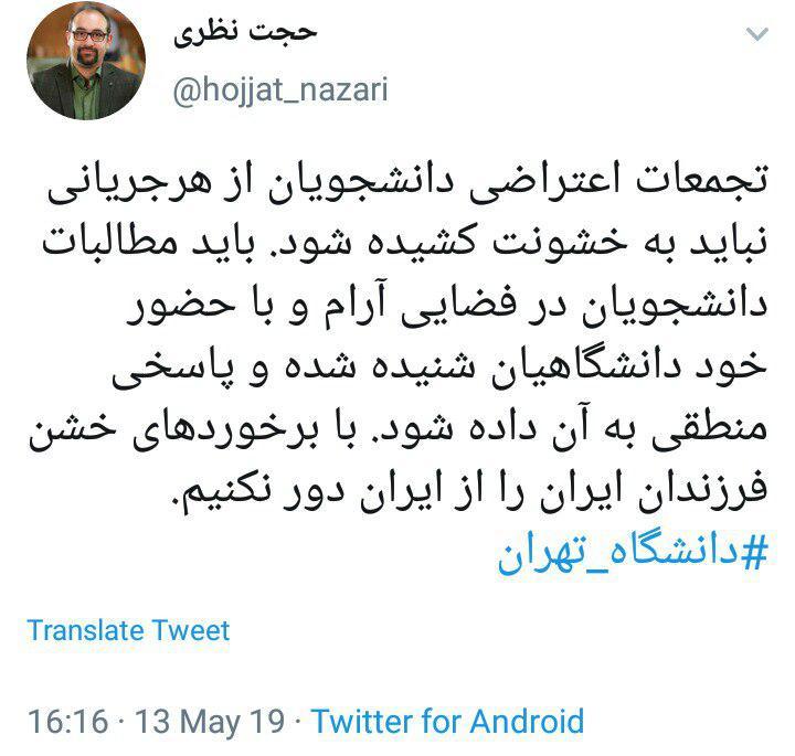 Image result for توییت نظری: با برخورد خشن، فرزندان را از ایران دور نکنیم