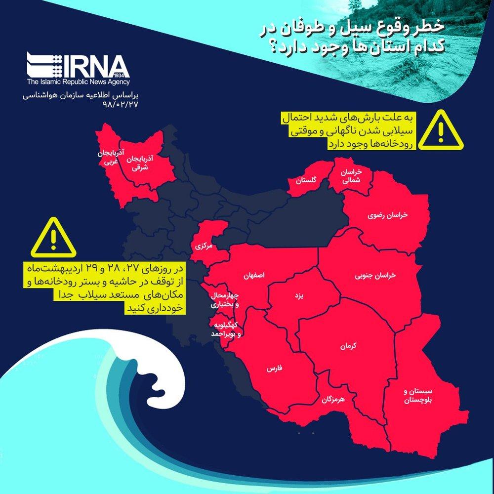 اینفوگرافیک | خطر وقوع سیل و طوفان در کدام استانها وجود دارد؟