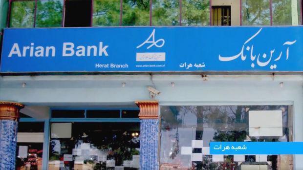 افغانستان جواز تنها بانک ایرانی را در این کشور لغو کرد