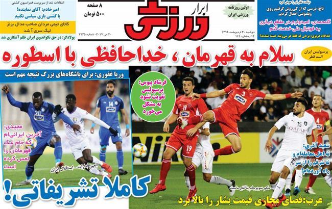 شوک به فوتبال ایران؛ بالاخره تکلیف پرونده سوپرجام مشخص شد + سند