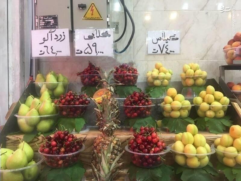عکس/ قیمت فضایی میوههای نوبرانه!