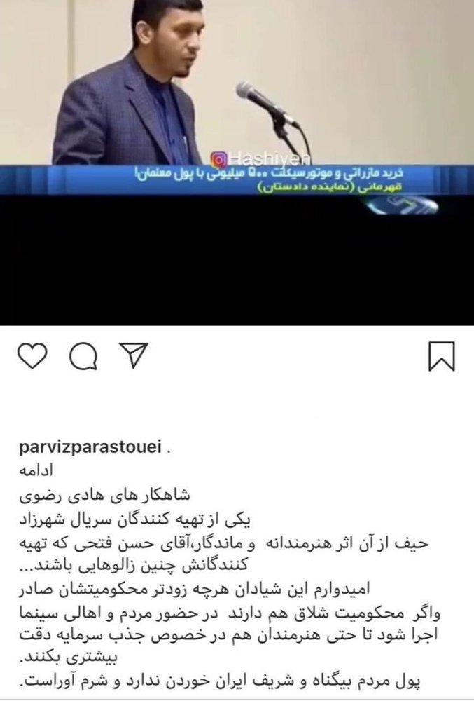 درخواست پرویز پرستویی برای اجرای علنی حکم تهیهکننده سریال «شهرزاد»
