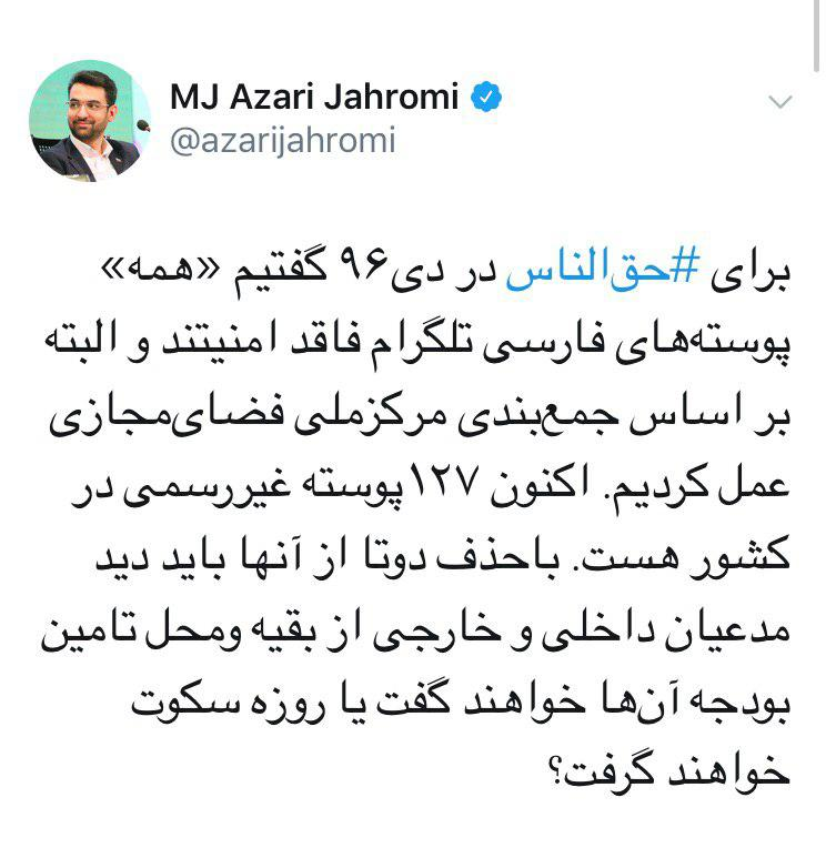 توئیت وزیر ارتباطات درباره نسخههای فارسی تلگرام