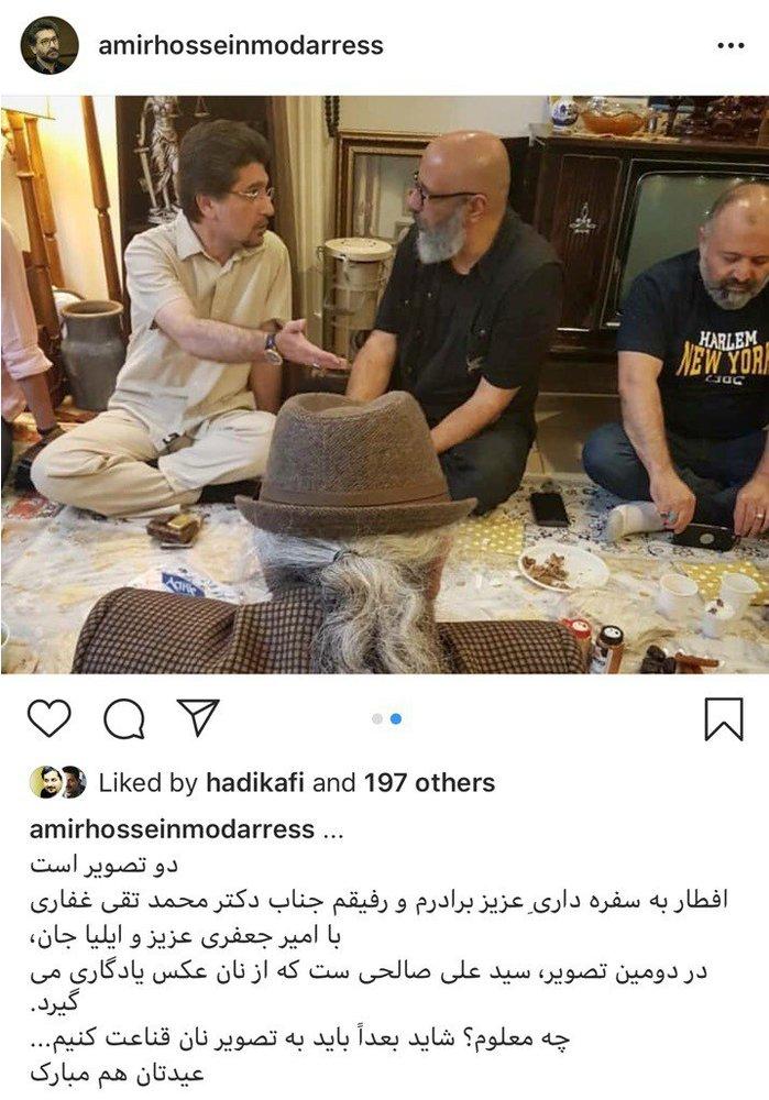 امیرحسین مدرس و امیر جعفری پای سفره افطار و تصویری کنایهآمیز+عکس