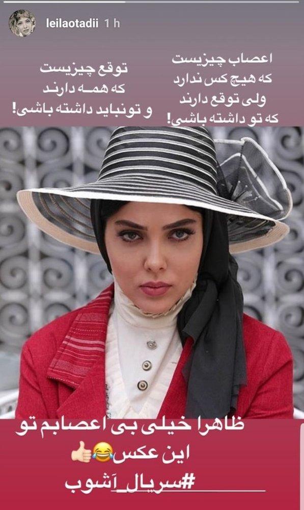 چهره «لیلا اوتادی» در سریال آشوب/ عکس
