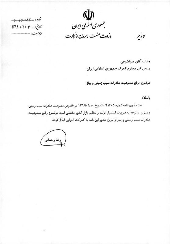 دولت صادرات پیاز و سیب زمینی را آزاد کرد