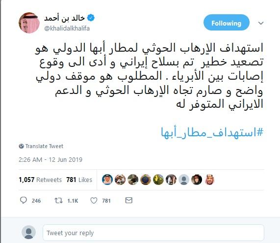 اتهامزنی جدید عربستان و بحرین به ایران