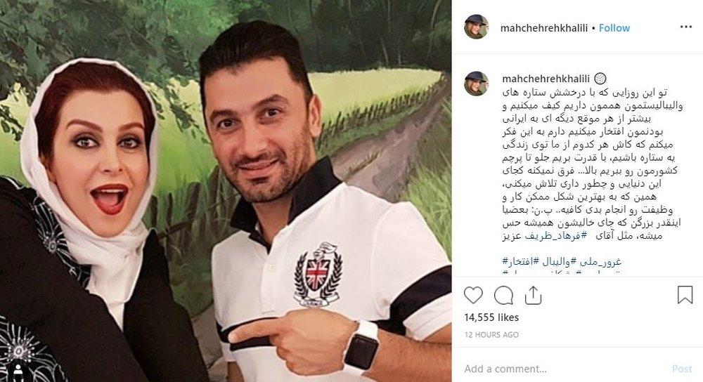 واکنش ماهچهره خلیلی به غیبت فرهاد ظریف در تیم ملی والیبال/ عکس