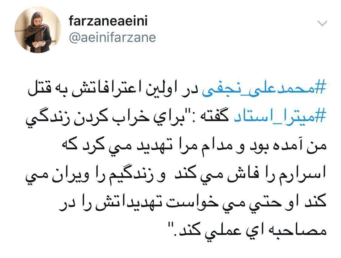 نجفی بازداشت شد و به قتل همسرش اعتراف کرد/نجفی: برای خراب کردن زندگی من آمده بود و مدام تهدید میکرد