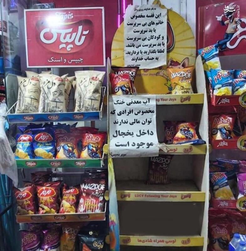 عکس/ سوپرمارکتی برای فقرا!